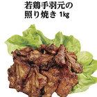 【ふるさと納税】31matu002 こだわりの逸品!若鶏手羽元の照り焼き1kg