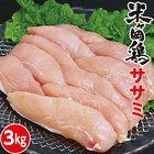 【ふるさと納税】31me0201y このプリっぷり感はもはやササミではない!焼肉にも最適!こだわり配合飼料育成米ヶ岡鶏ササミ3kg