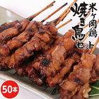 【ふるさと納税】31me041 もっちり食感♪米ヶ岡鶏焼き鳥セット(5本×10P)