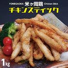 【ふるさと納税】31me048 もっちり食感♪米ヶ岡鶏チキンスティック500g×2P