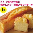 【ふるさと納税】31N805 【お試しにどうぞ】スイーツ専門店 甘音(あまね)の焦がしバターの塩パウンドケーキ 1本♪