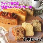 【ふるさと納税】31N807 【お試しにどうぞ】スイーツ専門店 甘音(あまね)のパウンドケーキ3本セット♪