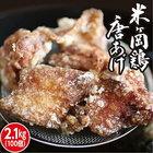 【ふるさと納税】31to002y 超ジューシー♪もっちり食感米ヶ岡鶏カラアゲセット300g×7