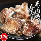【ふるさと納税】31to005 もっちり食感!米ヶ岡鶏カラアゲセット300g×4