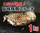 【ふるさと納税】31yuti001 海洋深層水塩使用♪旨味豚肩ロースステーキ1kg
