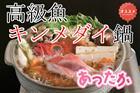 【ふるさと納税】fi036 キンメダイの鍋セット