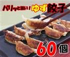 【ふるさと納税】gyo003 ドカンと60個!!パリッと食感♪ゆず香る柚子餃子 寄付額5,000円