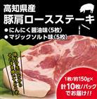 【ふるさと納税】kan040 お得!1.5kg!豚肩ロースステーキ 150g×10P 寄付額8,000円