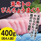【ふるさと納税】hn002 スーパーにはない高品質!トロける旨さ♪トロびんちょうまぐろ(400g) 寄付額8,000円