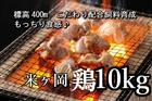 【ふるさと納税】kan003 ドカンと10kg!!もっちり食感♪こだわり配合飼料育成!米ヶ岡鶏満喫セット(モモ4kg、ムネ4kg、手羽元1kg、ささみ1kg) 寄付額11,000円