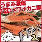 【ふるさと納税】kan096 ドカンと2kg!ズワイガニボイル 寄付額13,000円
