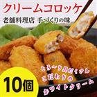 【ふるさと納税】kan113 老舗 西山料理店の手作りクリームコロッケ10個(手作りタレ付き) 寄付額6,000円