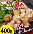 【ふるさと納税】kan115 老舗 西山料理店の手作りチキン南蛮400g(手作りタレ付き) 寄付額5,000円