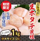 【ふるさと納税】kan153 (期間限定)たっぷり1kg♪ホタテ貝柱 玉冷(生食・料理用OK) 寄付額9,000円