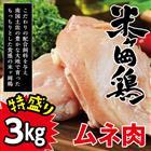 【ふるさと納税】me050 こだわり配合飼料育成!もっちり食感♪米ヶ岡鶏 特盛り3kg!(ムネ肉)寄付額6,000円