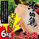 【ふるさと納税】me051 こだわり配合飼料育成!もっちり食感♪米ヶ岡鶏 ギガ盛り6kg!(ムネ肉)寄付額8,000円
