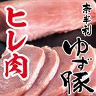 31me010 こだわり配合飼料育成!もっちり食感!奈半利ゆず豚ヒレ肉(600g程度)