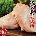 【ふるさと納税】31me019 こだわり配合飼料育成!もっちり食感♪米ヶ岡鶏(ムネ1kg)