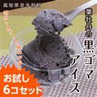 【ふるさと納税】ot006 葉牡丹の黒ゴマアイス お試し6コセット