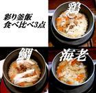 【ふるさと納税】R01 彩り釜飯食べ比べ3点セット(3パック) 寄付額5,000円