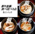 【ふるさと納税】R02 彩り釜飯食べ比べ3点セット(6パック) 寄付額8,000円