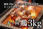 【ふるさと納税】me014 こだわり配合飼料育成!もっちり食感♪米ヶ岡鶏満喫セット(モモ1kg、ムネ1kg、ササミ1kg)寄付額5,500円