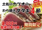 【ふるさと納税】sptata002 本場高知のカツオわら焼きタタキ4節 寄付額8,000円