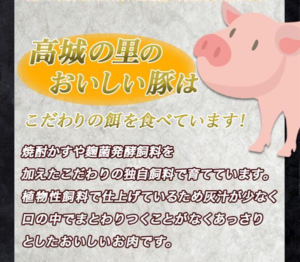 【ふるさと納税】都城産豚「高城の里」大満足3.6kgセット