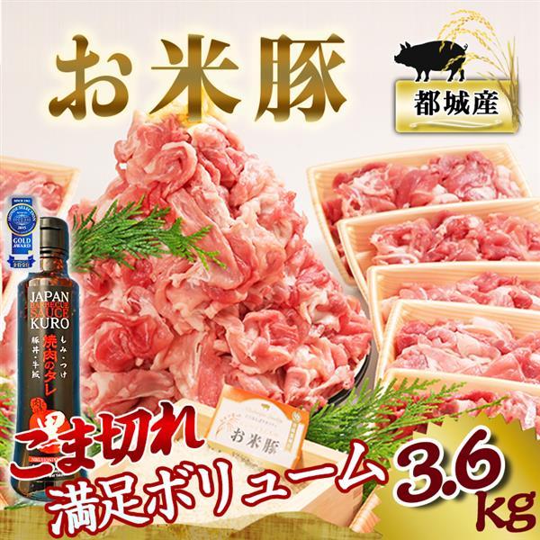 【ふるさと納税】都城産「お米豚」こま切れ3.6kgセット(黒たれつき)