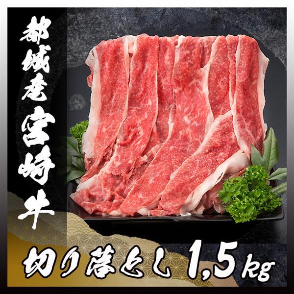 【ふるさと納税】都城産宮崎牛切り落とし1.5kg