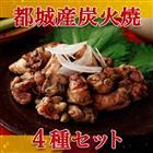 【ふるさと納税】都城産鶏炭火焼き4種セット