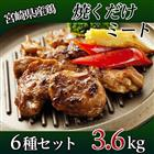 【ふるさと納税】宮崎県産鶏焼くだけミート6種セット(総重量3.6kg)
