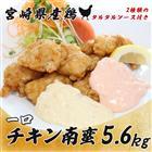 【ふるさと納税】宮崎県産鶏一口チキン南蛮総重量5.6kg 2種類のタルタルソース付き