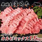 【ふるさと納税】都城産宮崎牛カルビミックス1.5kg