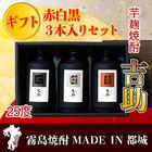 【ふるさと納税】芋麹焼酎吉助 (25度) ギフト赤白黒3本入りセット