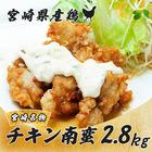 【ふるさと納税】宮崎県産鶏チキン南蛮2.8kgセット
