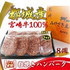 【ふるさと納税】都城産宮崎牛100%【極】粗挽きハンバーグ8個