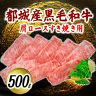 【ふるさと納税】都城産黒毛和牛肩ロースすき焼き用 500g