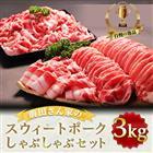 【ふるさと納税】都城産「前田さん家のスウィートポーク」しゃぶしゃぶ3kgセット