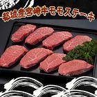 【ふるさと納税】都城産宮崎牛モモステーキ