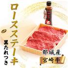 【ふるさと納税】都城産宮崎牛ロースステーキ(黒たれつき)