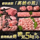 【ふるさと納税】都城産豚「高城の里」・宮崎県産鶏 満足5kgセット
