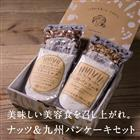 【ふるさと納税】美味しい美容食を召し上がれ。ナッツ&九州パンケーキセット
