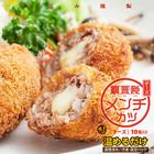 【ふるさと納税】都城産観音池ポークメンチカツ(チーズ10個)