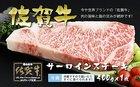 25C53-H 佐賀牛サーロインステーキ(400g×1枚)(Z53-H)