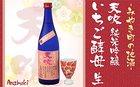 7A277-A みやき町の地酒「天吹」純米吟醸 いちご酵母 生&かんぱいこっぷ(B27-A)