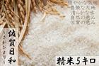 7A377 【H30年産米】みやき町産『さがびより(精米5kg)』9年連続特A受賞(A577)