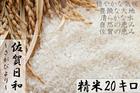 D377 【H30年産米】みやき町産『さがびより(精米20kg)』9年連続特A受賞(C577)