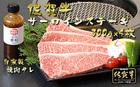 V12-HY 佐賀牛サーロインステーキ1,200g(300g×4枚・チルド)自家製タレ付【焼肉処華松】