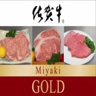 L1-IM 佐賀牛肉づくし・四季の定期便・豪華ゴールドコース(年4回/冷凍)